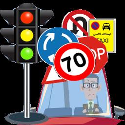 آزمون راهنمایی رانندگی کامل 97
