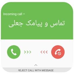 تماس و پیامک جعلی حرفهای
