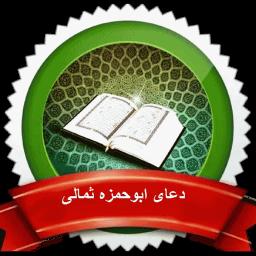 دعای ابوحمزه ثمالی صوتی متن و فضیلت