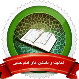 احادیث امام حسین (ع) + داستان های امام