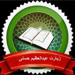 زیارت عبدالعظیم حسنی صوتی متن فضیلت