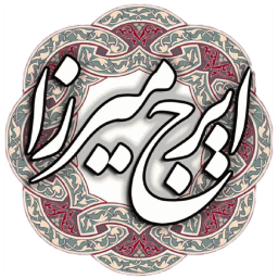 دیوان ایرج میرزا + زندگینامه