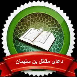 دعای مقاتل بن سلیمان / سریع الاجابه