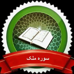 سوره ملک صوتی + متن و فضیلت