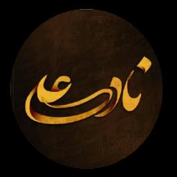 دعای نادعلی تصویری با ترجمه