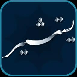 دعای یستشیر صوتی + متن و فضیلت