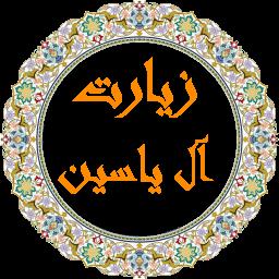 زیارت آل یاسین 6 صوت دلنشین