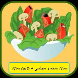 سالاد ساده و مجلسی + تزیین سالاد