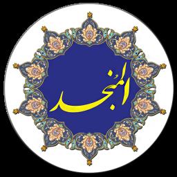 دیکشنری عربی به فارسی و بالعکس المنجد