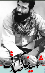 شهید حاج منصور خادم صادق