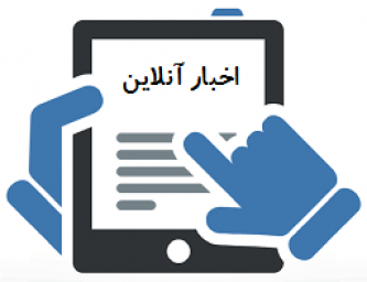اخبار آنلاین
