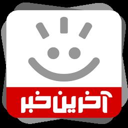 آخرین خبر - سرخط خبرهای ایران و جهان