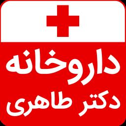 داروخانه فارسی کامل و پیشرفته (دارو و بیماری)