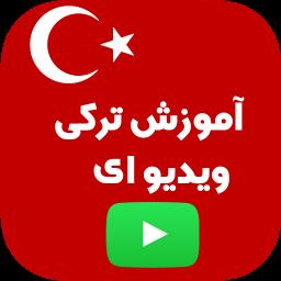 ترکی استانبولی (کاملترین آموزش ویدیوای)