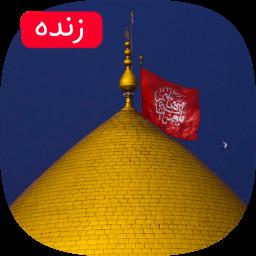 پخش زنده حرم حضرت عباس (ع)