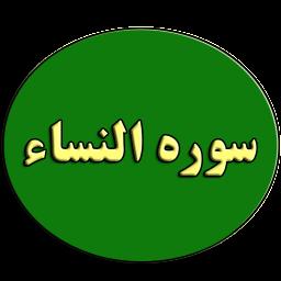 صوت و ترجمه سوره النساء