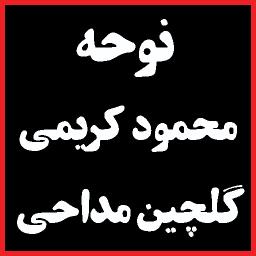 نوحه محمود کریمی / گلچین مداحی