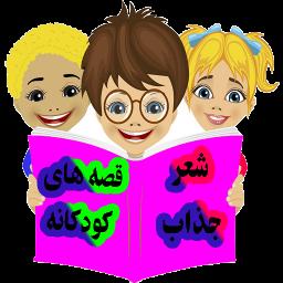 شعر جذاب و قصه های دلنشین کودکانه