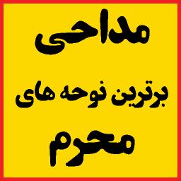مداحی / گلچین برترین نوحه های محرم