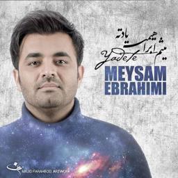 آهنگ های میثم ابراهیمی غیر رسمی