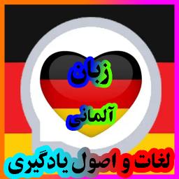 زبان آلمانی / لغات و اصول یادگیری