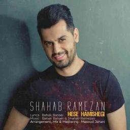 آهنگ های شهاب رمضان