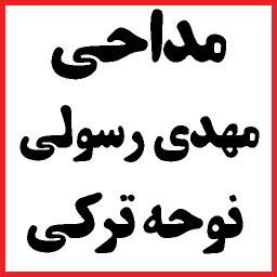 مداحی مهدی رسولی / نوحه ترکی