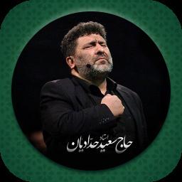 مداحی حاج سعید حدادیان