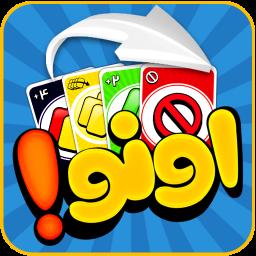 اونو! کارت بازی آنلاین با دوستان