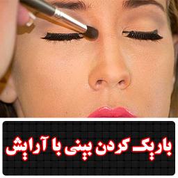 باریک کردن بینی با آرایش