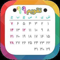 تقویم فارسی پیشرفته
