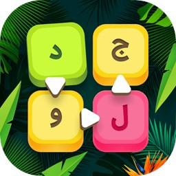 جنگل کلمات جدول،بازی کلمات،حدس کلمه