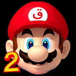 قارچ خور 2 (ماریو)