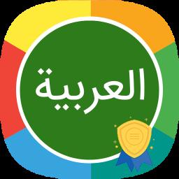 آموزش زبان عربی - زبانک