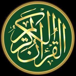 قرآن کامل صوتی