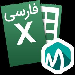اکسل Excel اندروید فارسی