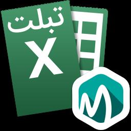 اکسل Excel تبلت فارسی