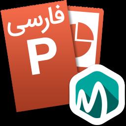 پاورپوینت PowerPoint اندروید فارسی