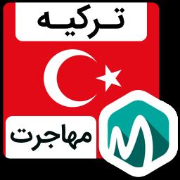 ترکیه اقامت و مهاجرت