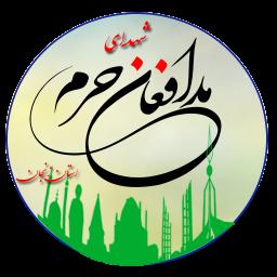 شهدای مدافع حرم استان زنجان