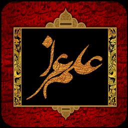 عـَلـَم عـزا ( اپلیکیشن جامع محرم )