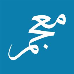 معجم لغات کتاب های طرح مترجمی زبان قرآن