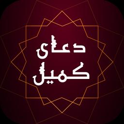 دعای کمیل همراه با ترجمه فارسی