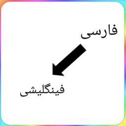 مترجم متن فارسی به فینگلیشی