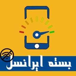 بسته ایرانسل (بدون نیاز به اینترنت)
