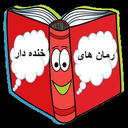 رمان های خنده دار ، دانلود رمان های طنز