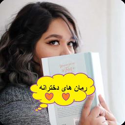 رمان های دخترانه ، دانلود رمان