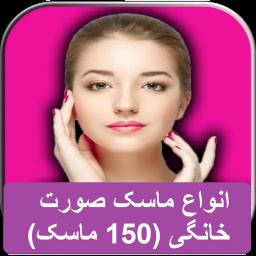 انواع ماسک صورت خانگی (150 ماسک)