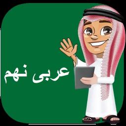 عربی نهم + نمونه سوالات عربی نهم