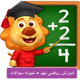 اموزش ریاضی نهم + نمونه سوالات ریاضی